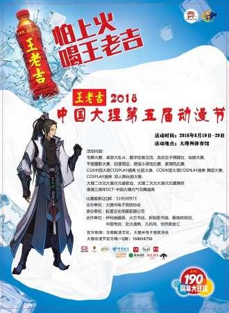 第五届大理动漫节
