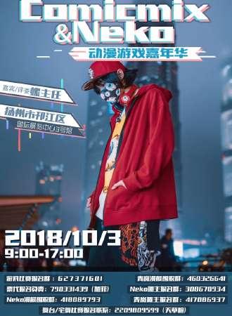 扬州10.3CM&Neko动漫游戏展