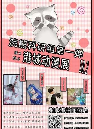 浣熊科研组第一弹---港城动漫展