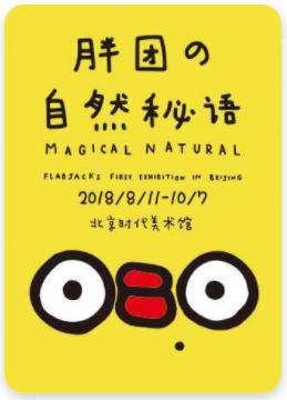 【北京站】胖团の自然秘语——FLABJACKS北京首展