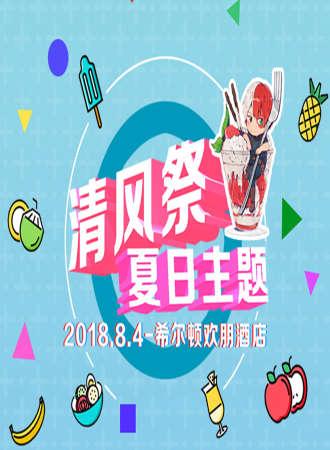 清风祭—夏日主题