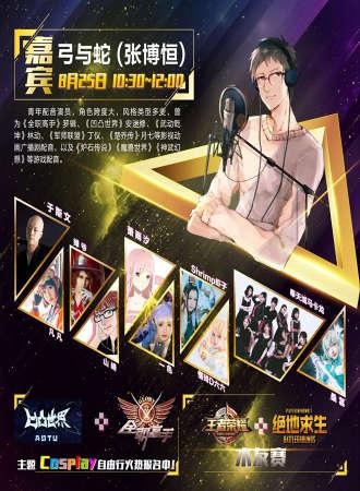 AGC动漫游戏嘉年华