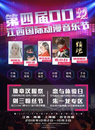 第四届OD江西国际动漫音乐节暨2018中国好宅舞全国总决赛
