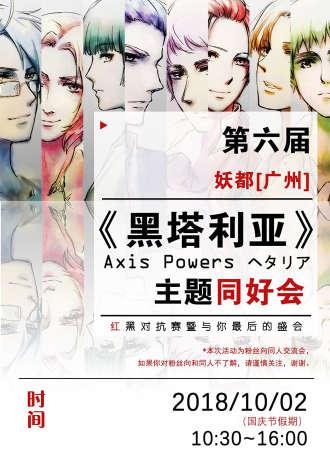 2018广州妖都APO 6.0