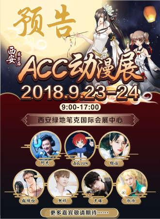 西安第8届ACC动漫展