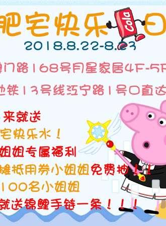 【免费展会】肥宅快乐日02吃货日