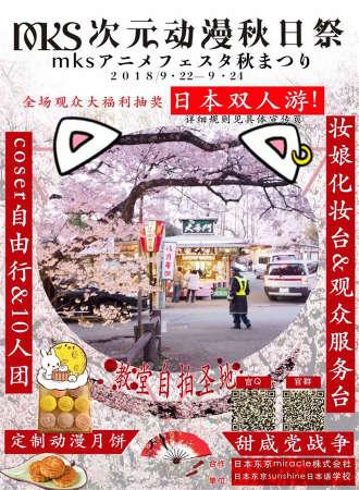 MKS次元动漫秋日祭