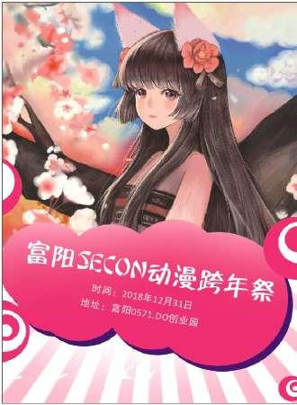 富阳SECON动漫跨年祭