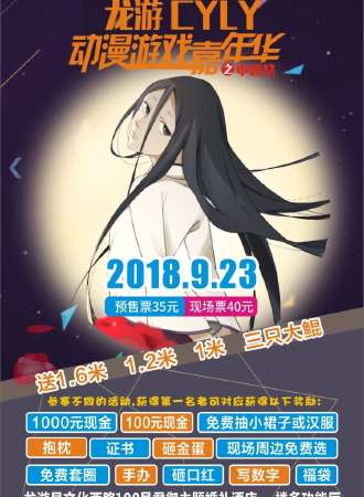2018龙游CYLY动漫游戏嘉年华