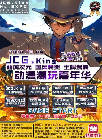 中国·吉林市JCG.King动漫潮玩嘉年华(国庆特别版)