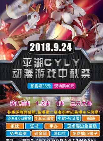 平湖CYLY动漫游戏嘉年华
