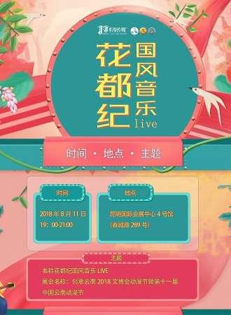 创意云南2018文化产业博览会动漫节暨第十一届中国云南动漫节 花都纪国风音乐LIVE