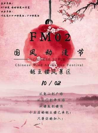 FM02国风·动漫节