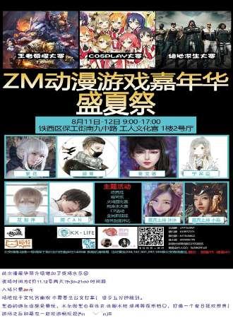ZM动漫游戏嘉年华·盛夏祭