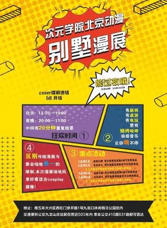 次元学院北京动漫别墅漫展