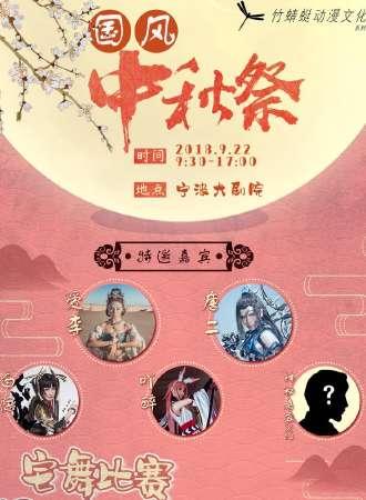 国风中秋祭