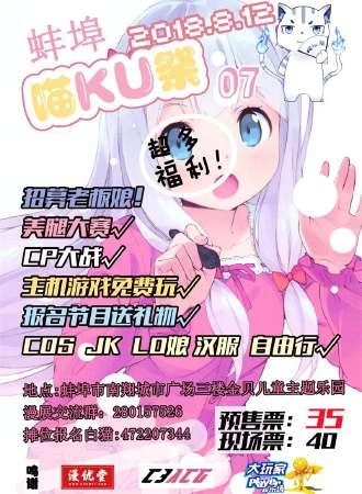 蚌埠喵KU祭07