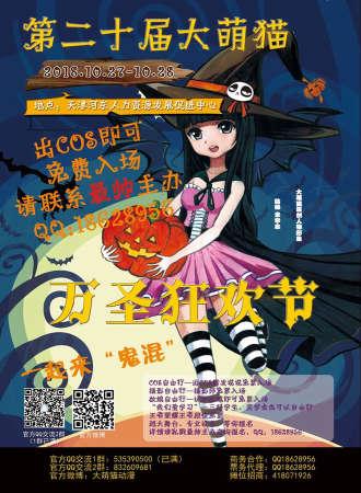 第二十届大萌猫动漫节