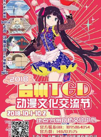 台州TGD动漫文化交流节