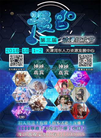 2018漫go国庆狂欢节