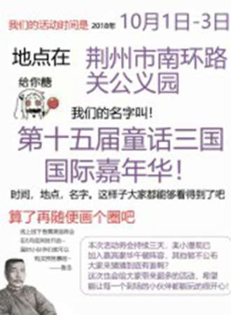 2018荆州第15届童话三国国际嘉年华