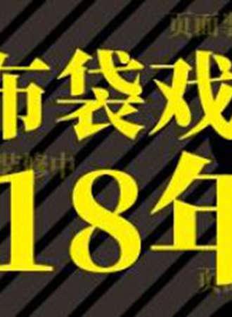 2018上海一布江湖魔都布袋戏only