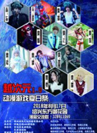 2018绍兴越次元1.0动漫游戏夏日祭