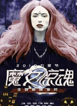 2018万圣节魔女惊魂主题惊悚派对-深圳站10.27