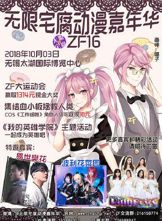 ZF16无限宅腐动漫嘉年华