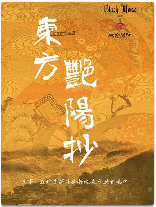 东方Project同人舞台剧《东方艳阳抄》