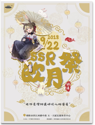 2018绵阳SSR欧月祭