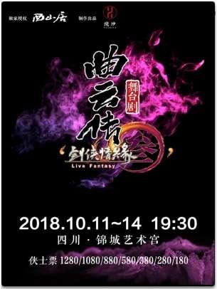 舞台剧《剑网3 曲云传》