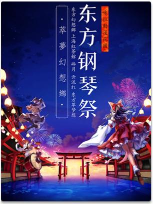 上海咪拉动漫花园萃梦幻想乡东方钢琴祭