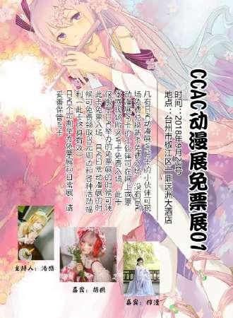 CCAC动漫展VIP免票展01