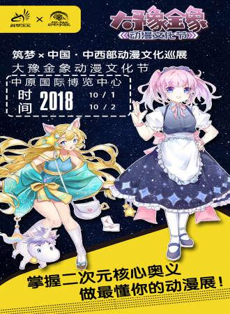 筑梦x中国中西部动漫文化巡展 大豫金象动漫文化节