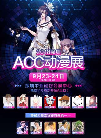 2018深圳ACC动漫展