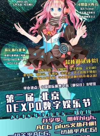 北京数字娱乐节动漫游戏展