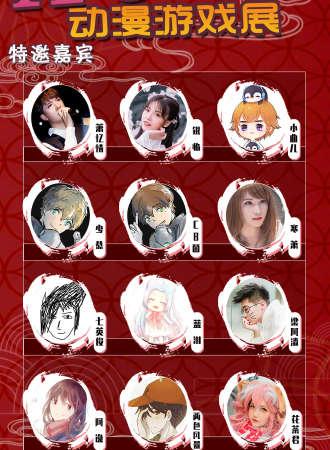 A-3 国际动漫游戏展 - 杭州站
