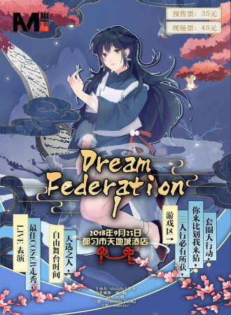 Dream Federation 1