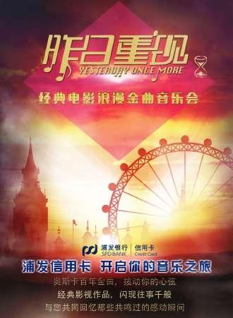 """""""昨日重现""""经典电影浪漫金曲音乐会-重庆站1214"""
