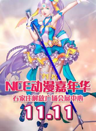 NCE动漫嘉年华