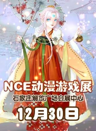 NCE动漫游戏展