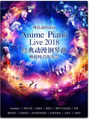 【广州站】咪拉动漫花园——经典动漫钢琴曲极致纯音演奏会