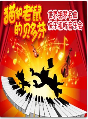 【南宁站】猫和老鼠的贝多芬——古典音乐启蒙钢琴快乐视听音乐会
