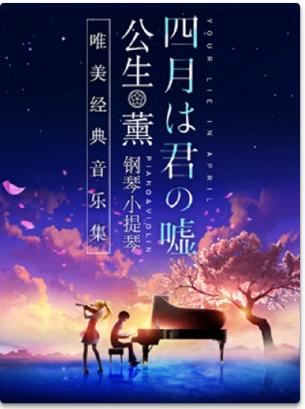 """【南宁站】《四月是你的谎言》——""""公生""""与""""薰""""的钢琴小提琴唯美经典音乐集"""