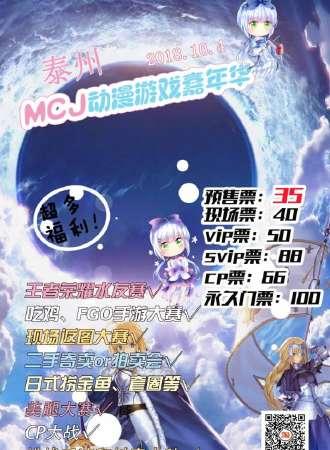 MCJ 动漫游戏嘉年华 - 泰州
