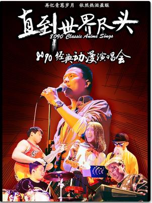 【长沙站】直到世界尽头——8090经典动漫演唱会
