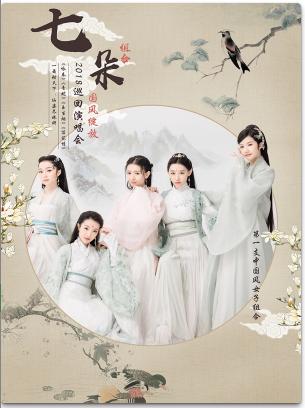 【武汉站】【万有音乐系】国风绽放七朵组合2018巡回演唱会