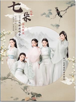 【成都站】【万有音乐系】国风绽放七朵组合2018巡回演唱会