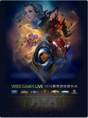 【成都站】【万有音乐系】2018 VIDEO GAMES LIVE 暴雪游戏音乐会